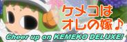 kemeko_bn02.jpg